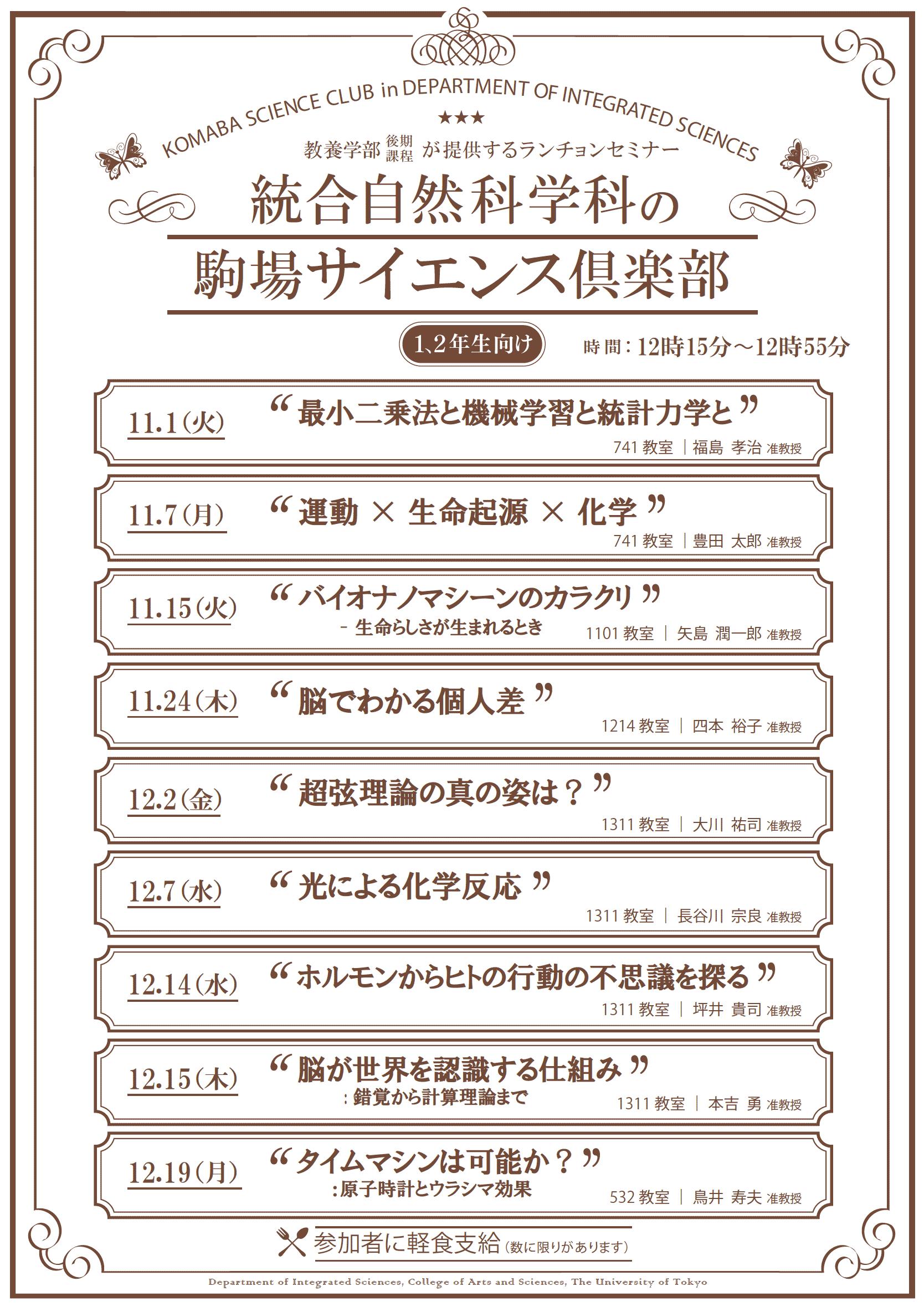 駒場サイエンス倶楽部スケジュール